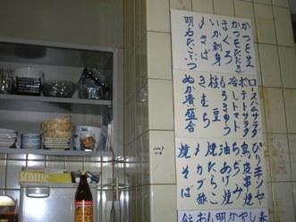 居酒屋&イオン 014.jpg