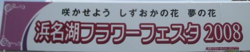 花フェスタ 他 006.jpg